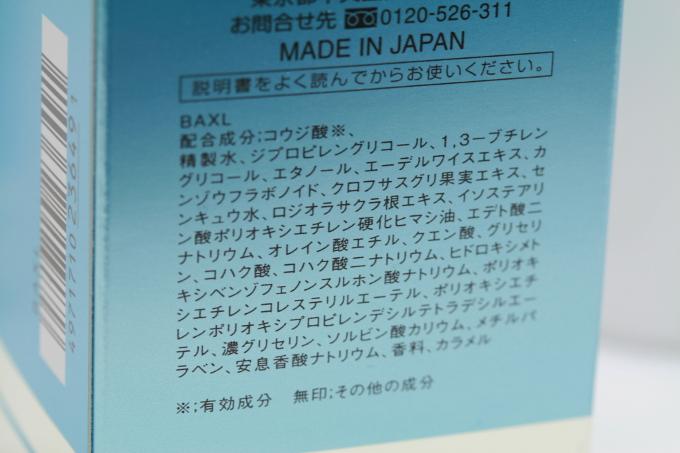 コーセー INFINITY インフィニティ リアライジング ホワイト ローション XX[医薬部外品] 全成分