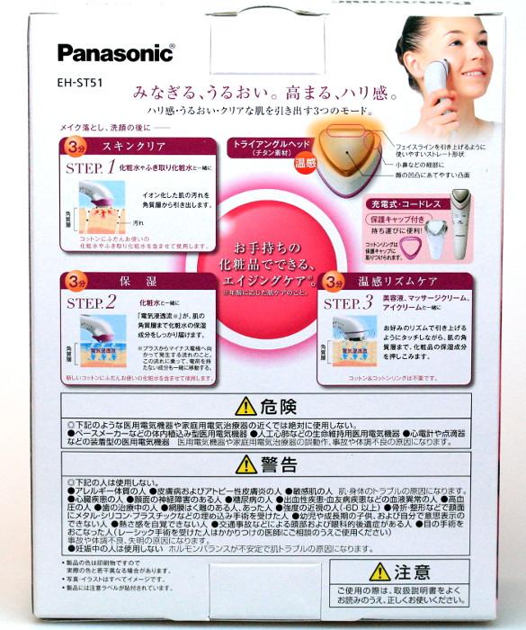 導入美容器 イオンエフェクター〈温感タイプ〉 EH-ST51 Panasonic Beauty