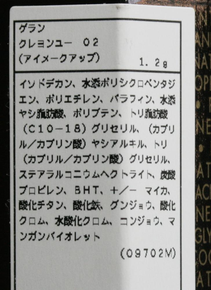ゲラン 「クレヨン ユー」 02 JACKIE BROWN アイライナー&ペンシル