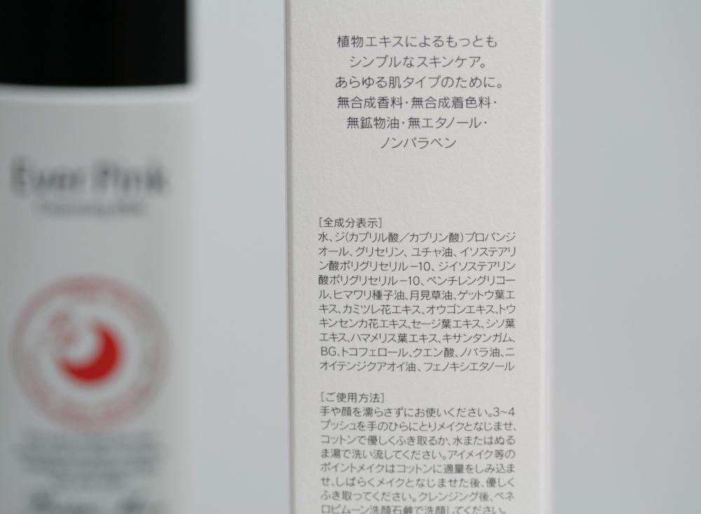 ペネロピムーン [エバーピンク] クレンジングミルク