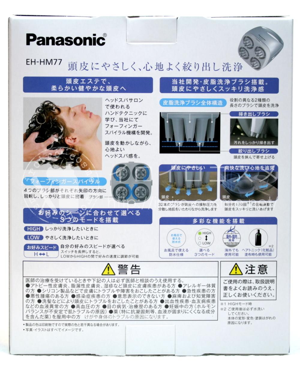 パナソニック 頭皮エステ 皮脂洗浄タイプ EH-HM77
