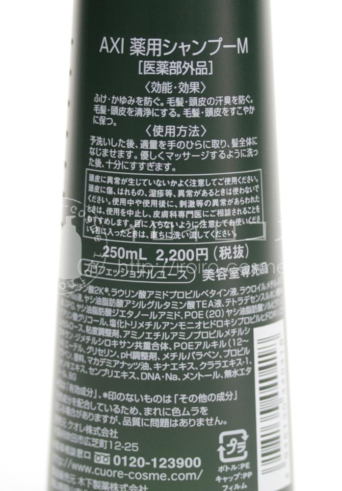 クオレ AXI 薬用シャンプーM [医薬部外品]