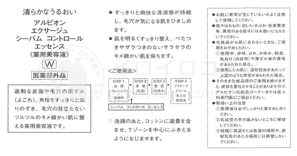 EXAGE エクサージュ シーバム コントロール エッセンス <薬用美容液> ALBION アルビオン