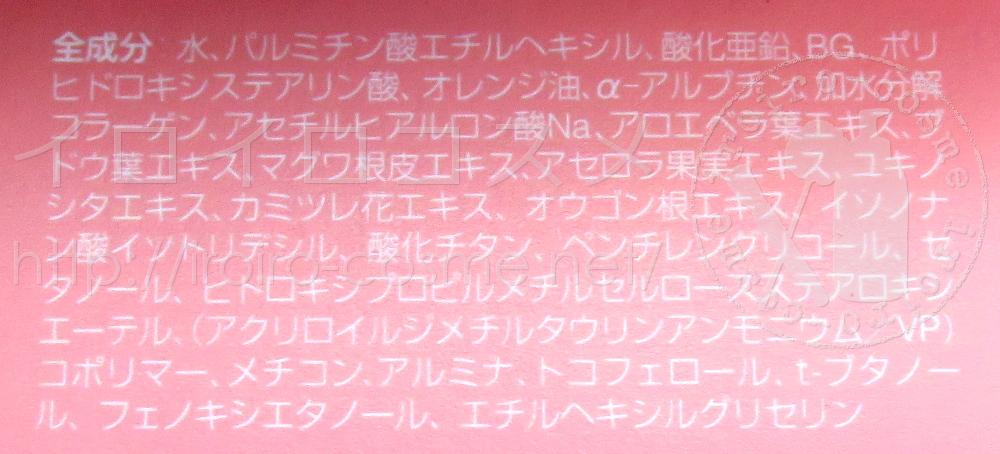 紫外線予報 ノンケミカルUVジェル <日焼け止めジェル> 石澤研究所