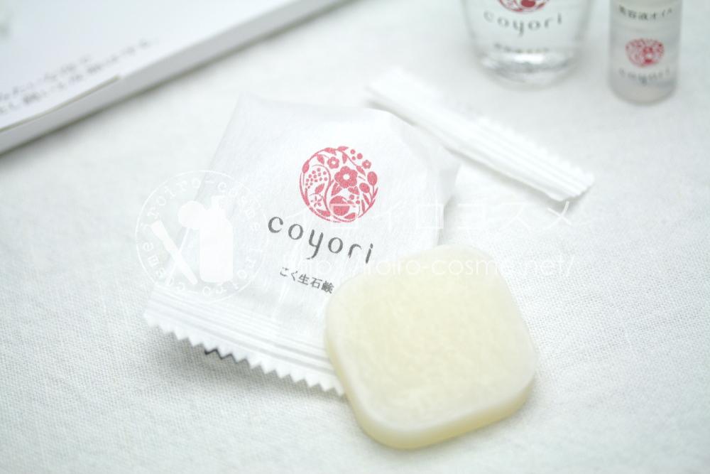 高機能・自然派エイジングケア Coyori コヨリ 美容液オイル サンプルプレゼント こく生石鹸
