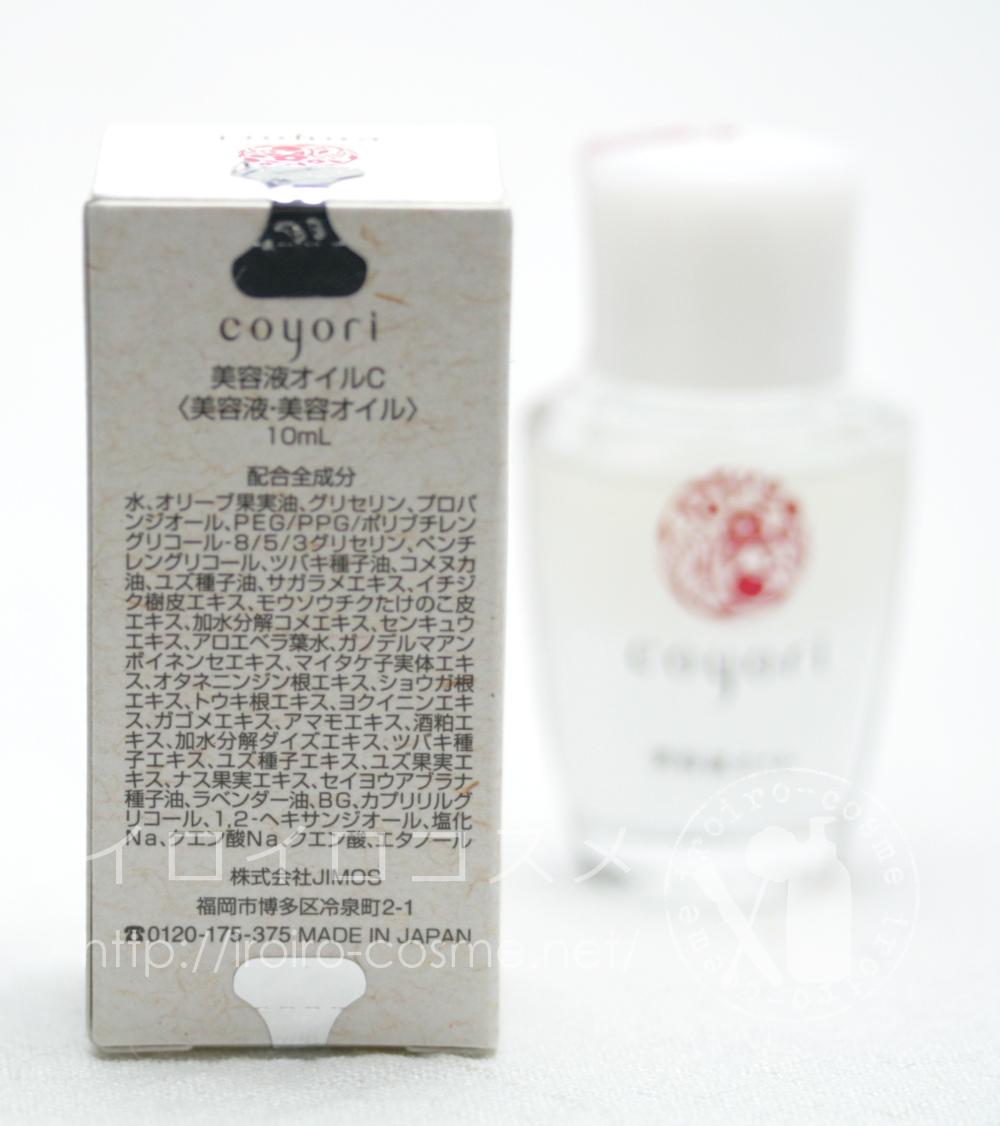 高機能・自然派エイジングケア Coyori コヨリ 美容液オイル 全成分