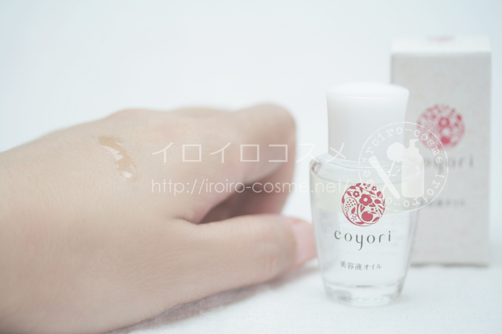 高機能・自然派エイジングケア Coyori コヨリ 美容液オイル レビュー テクスチャ