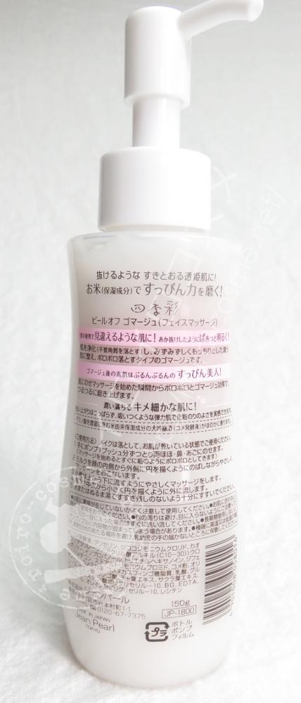 井田両国堂 発酵美容スキンケア四季彩「ピールオフ ゴマージュ」 class=