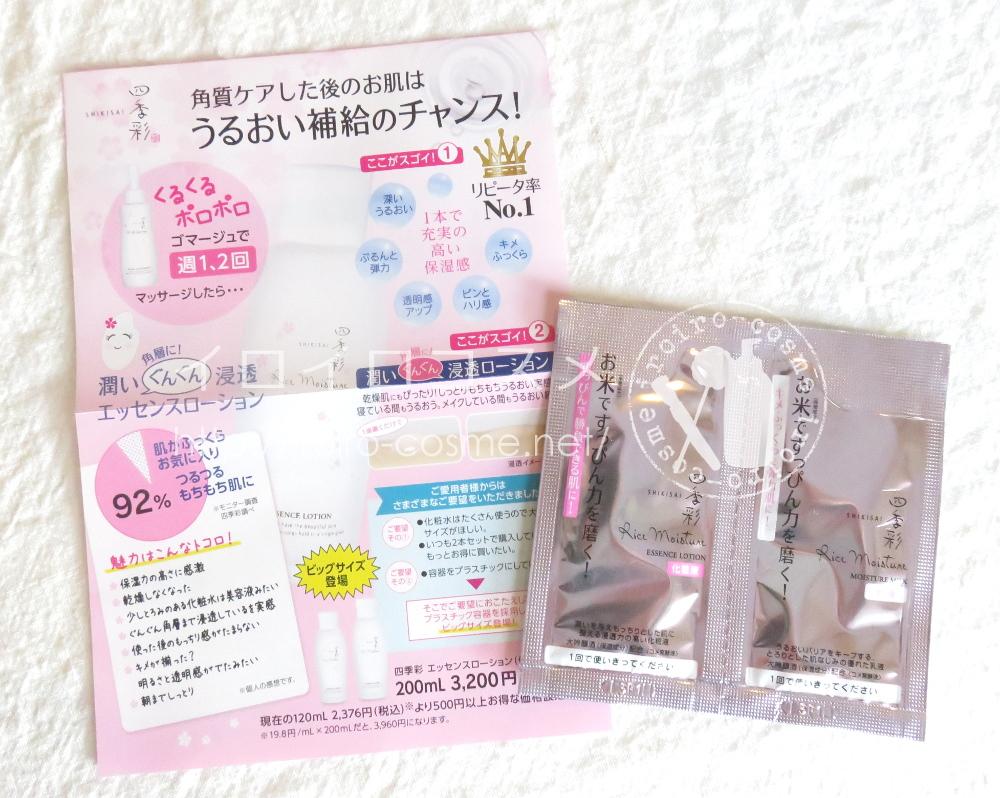 井田両国堂 発酵美容スキンケア四季彩「ピールオフ ゴマージュ」