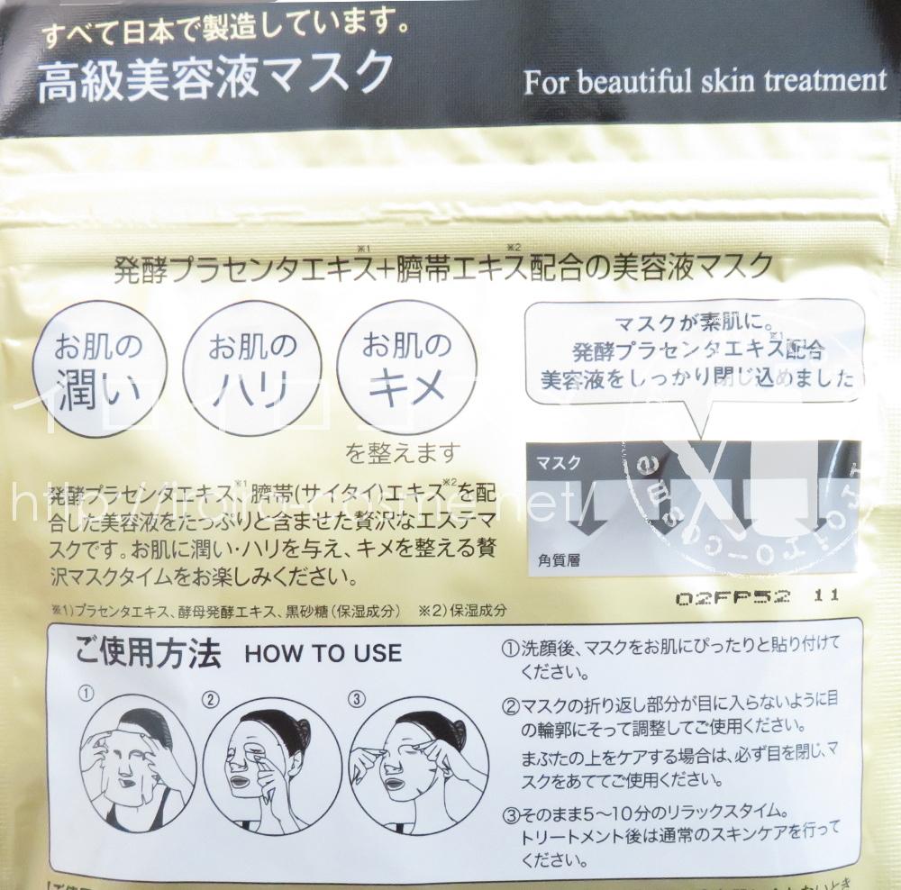 白酵プラセンタ原液 ナチュラルガーデン 白酵プラセンタマスク 美容液マスク 口コミ レビュー