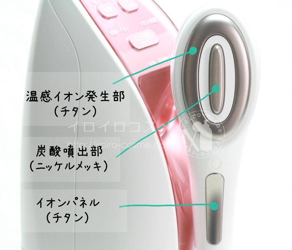 パナソニック 炭酸イオンエフェクター EH-SG90 Panasonic Beauty パナソニックビューティー パター
