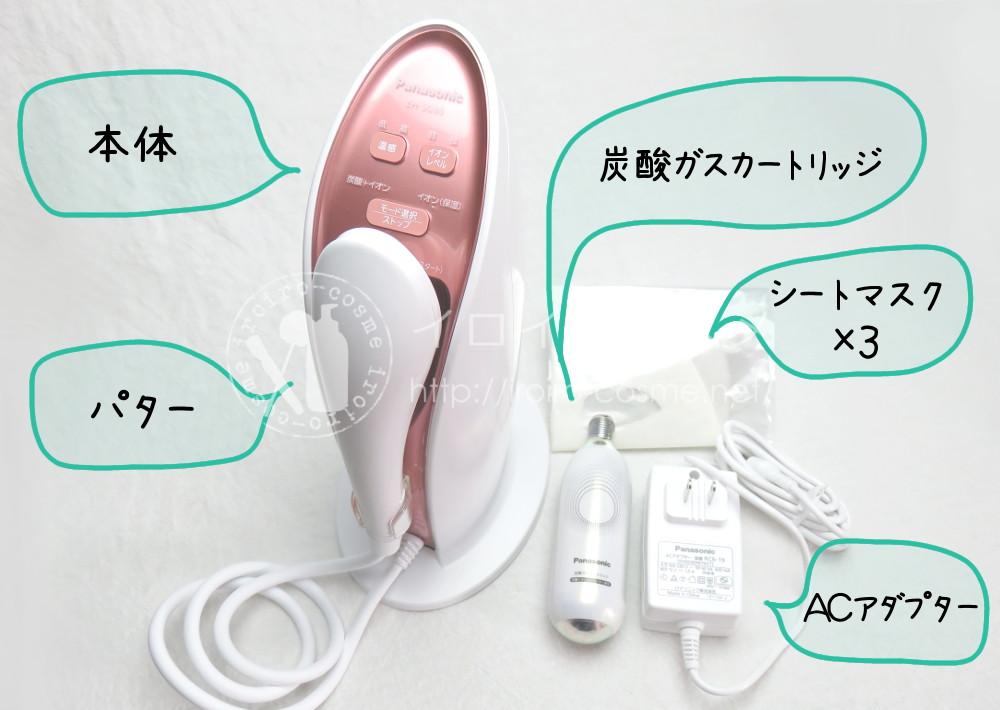 パナソニック 炭酸イオンエフェクター EH-SG90 Panasonic Beauty パナソニックビューティー 梱包物