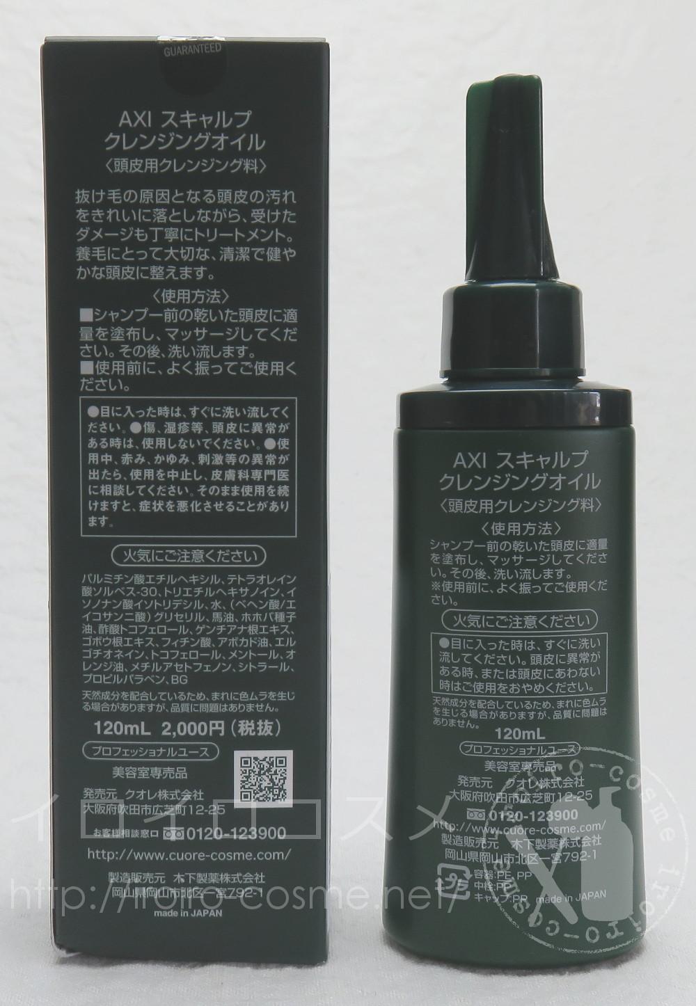 AXI スキャルプ クレンジングオイル 120ml 頭皮用クレンジング料 口コミ・レビュー 使用方法