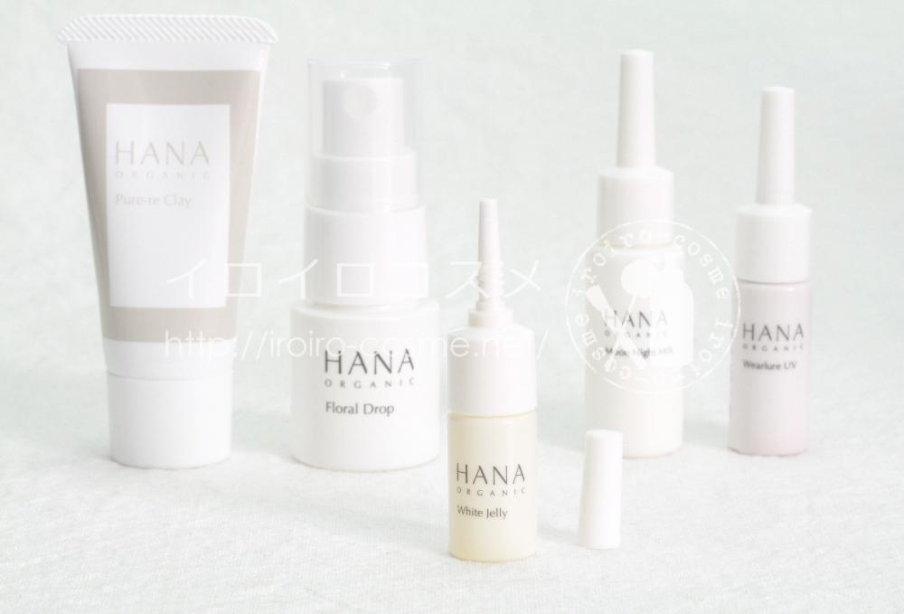 HANA ORGANIC 天然100%オーガニックコスメ レビュー クチコミ ホワイトケア美容液 ホワイトジェリー
