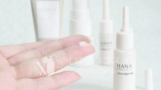 偽りなき国産オーガニックコスメ「HANAオーガニック」は100%天然。胸を張ってお勧めしたいブランド