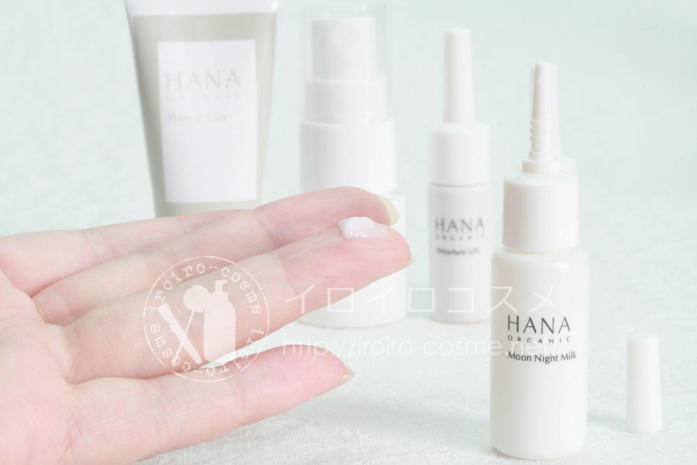 HANA ORGANIC 天然100%オーガニックコスメ レビュー クチコミ 乳液 ムーンナイトミルク