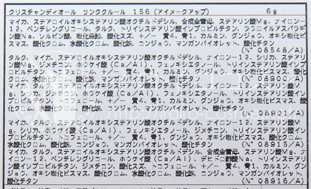 クリスチャン ディオール CD サンククルール 156 フェム フルール レビュー クチコミ 全成分