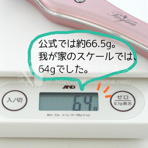 女優・杉本彩プロデュース コアパルス美顔器「ララルーチュ」 口コミ・レビュー 重さ 軽い
