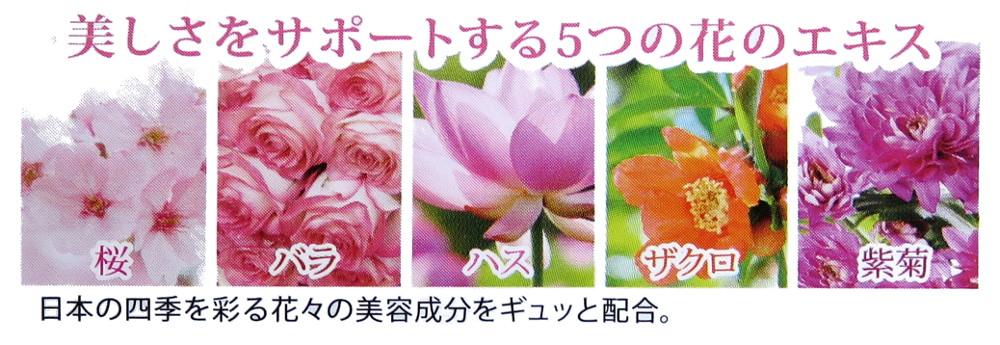 ブルームアッププラセンタ トライアル レビュー クチコミ 5つの花のエキス配合
