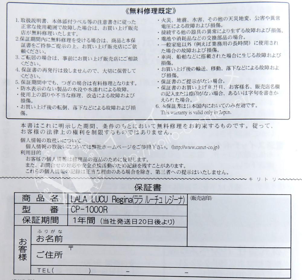 女優・杉本彩プロデュース コアパルス美顔器「ララルーチュ」 口コミ・レビュー 保証書
