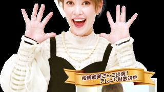 松嶋尚美CMサプリ「ブルームアッププラセンタ」をお試し価格で始めました!
