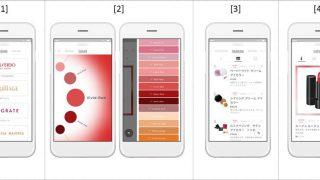 カラーシミュレーションアプリは資生堂化粧品を自由に試せて、動きながら色んな角度・表情を確認できる