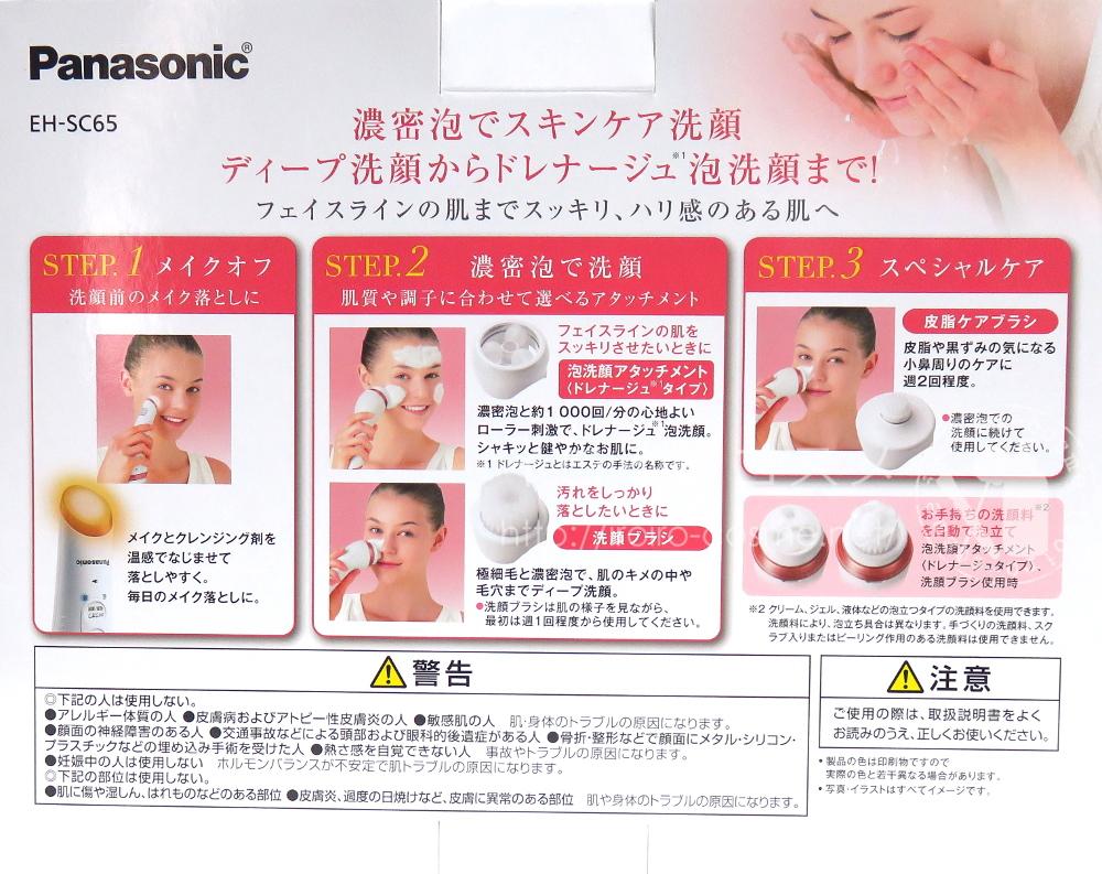 洗顔美容器 濃密泡エステ EH-SC65 パナソニック 口コミレビュー 外箱 説明書き