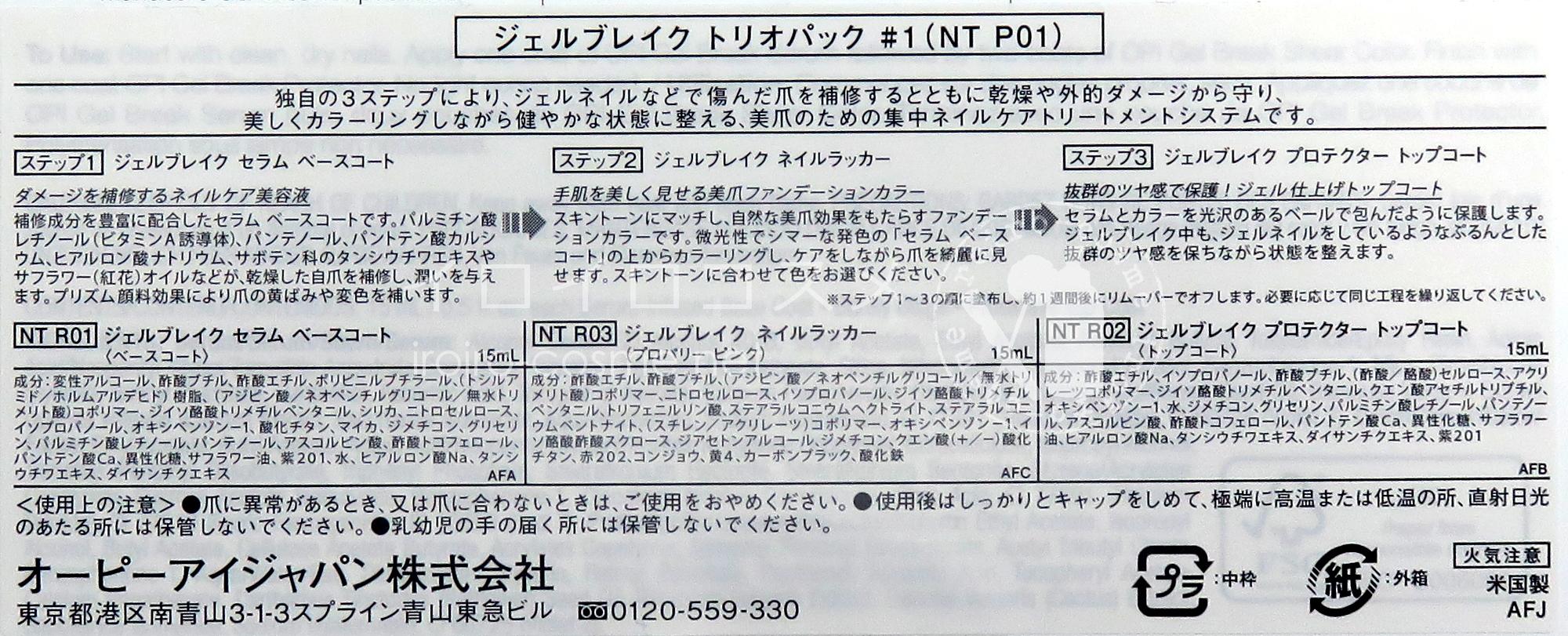 OPI オーピーアイ ジェルブレイク トリオパック #1 NTP01 (NT R03 プロパリーピンクセット) マニキュア 説明書き 全成分