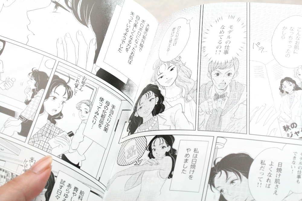 FTC 君島十和子プロデュース 王道十和子肌スタータセット 口コミレビュー 漫画『汗と涙のFTC誕生物語』