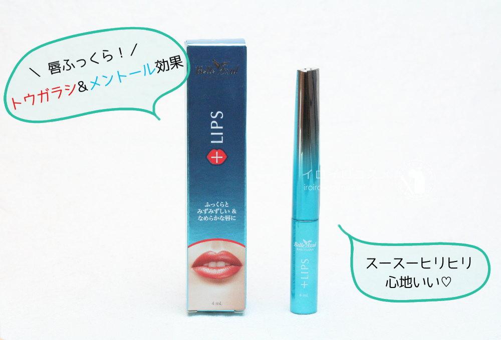 ベルアスール Belle Azul +リップス 唇 美容液 アルガンオイル 配合 口コミレビュー