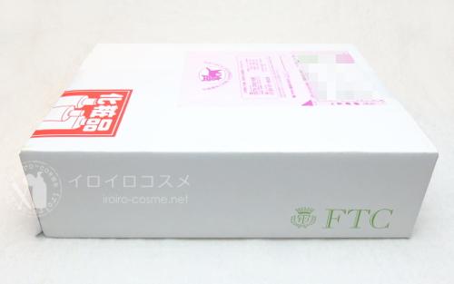 FTC 君島十和子プロデュース 王道十和子肌スタータセット 口コミレビュー 梱包