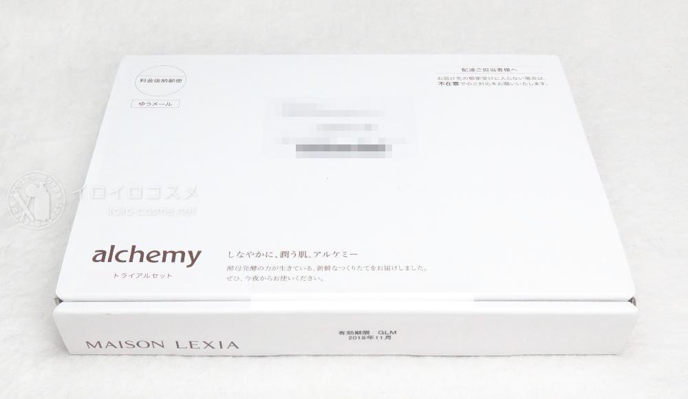 アルケミー スキンケアトライアルセット 酵母発酵エキス (VEGAL ベガル) 口コミレビュー 梱包