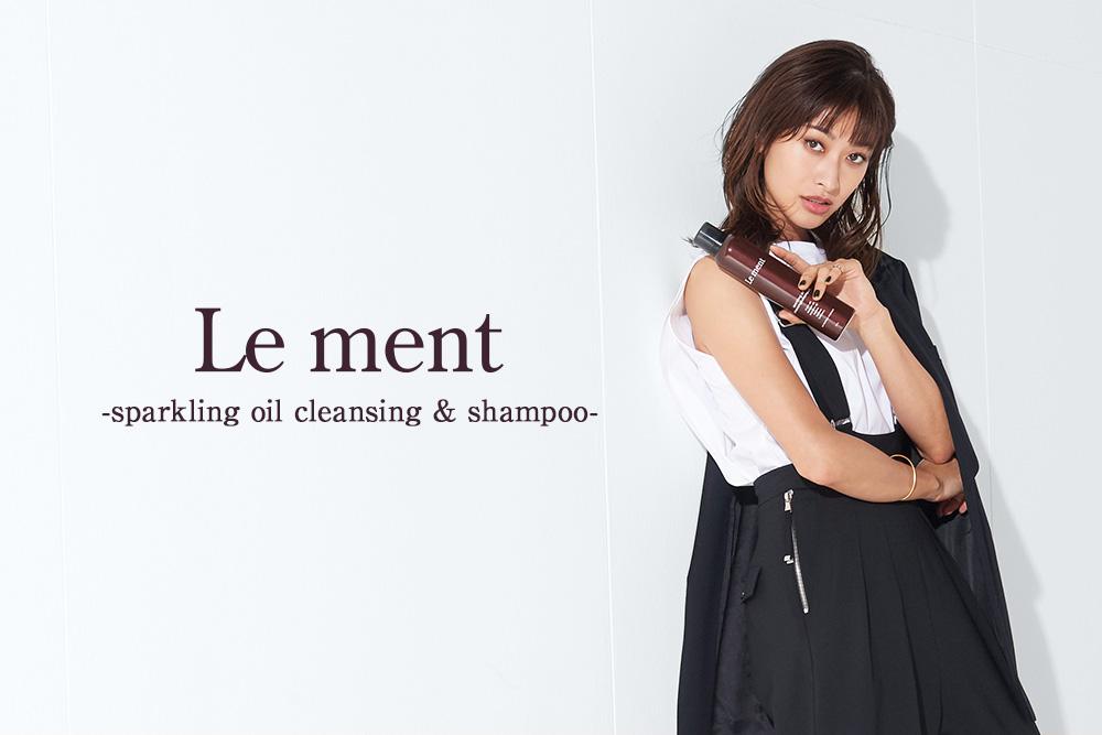 山田優 愛用 Le ment(ルメント) スパークリングオイル クレンジング&シャンプー